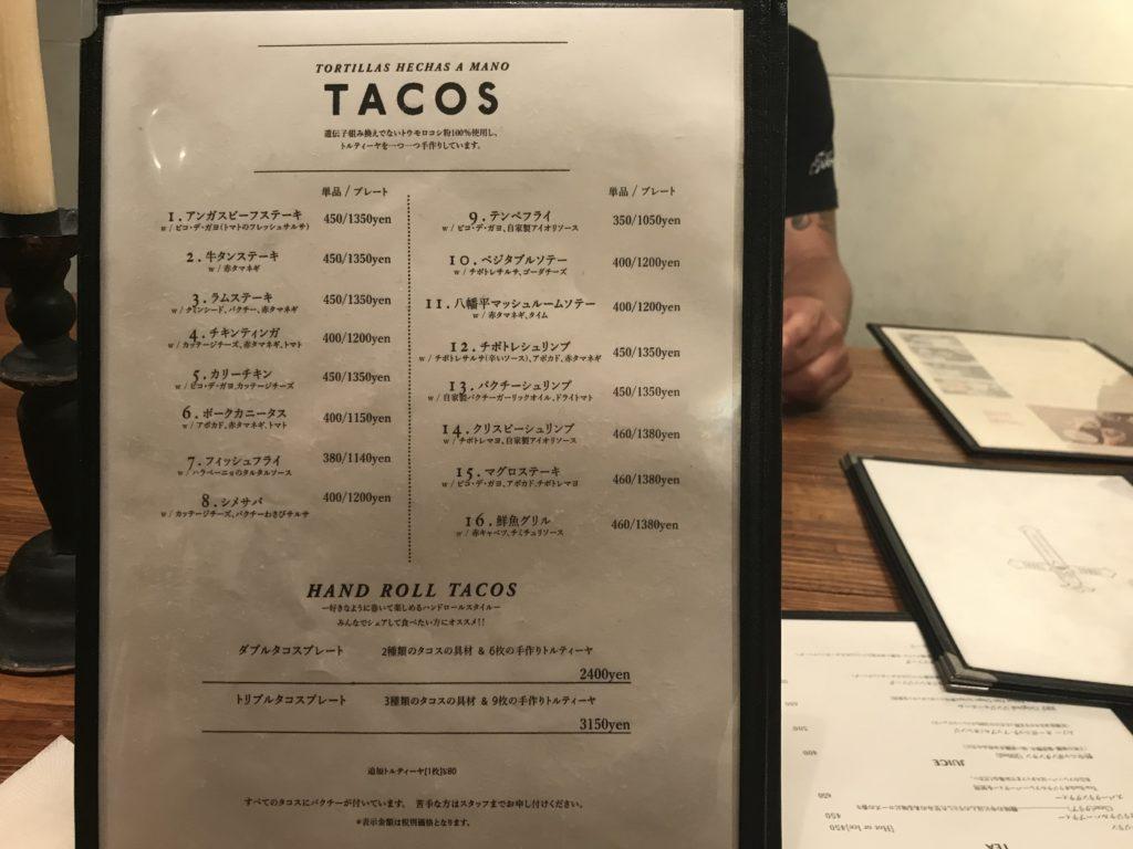 tacosメニュー